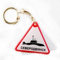 Брелок Северодвинск
