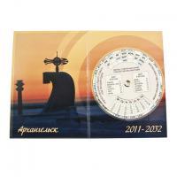 Календарь Архангельск на 23 года